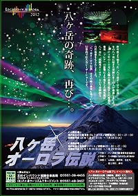 壮大なレーザーショー「八ヶ岳オーロラ伝説」開催(2012年1月)