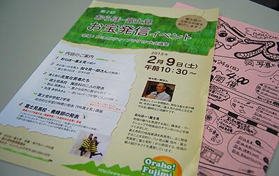 第2回富士見町のお宝発信イベントを開催しました。