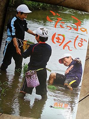 西村豊さん「ごたっ子の田んぼ」を紹介