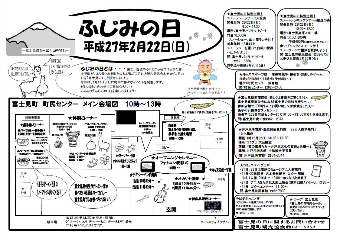 2月22日(日)は富士見の日のイベントに参加してみませんか?