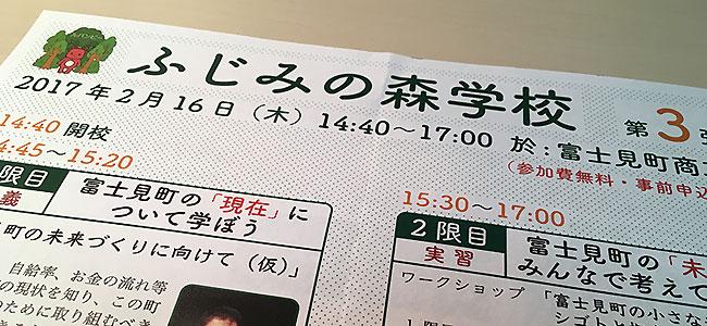2/16 第3回 「ふじみの森」学校が開催されます