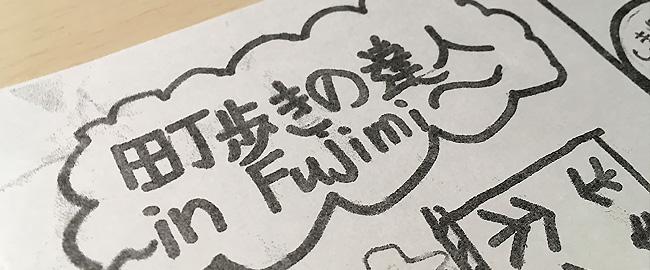 富士見小学校4年1部3班による「町歩きの達人マップ」