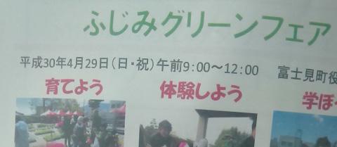 富士見グリーンフェアが開催されます(4月29日開催)