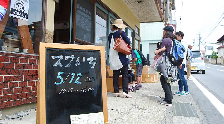 スワいち 富士見・原・八ヶ岳エリア(2018年)開催レポート