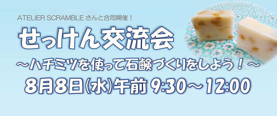 8月8日開催「ハチミツを使って石鹸づくりをしよう!」