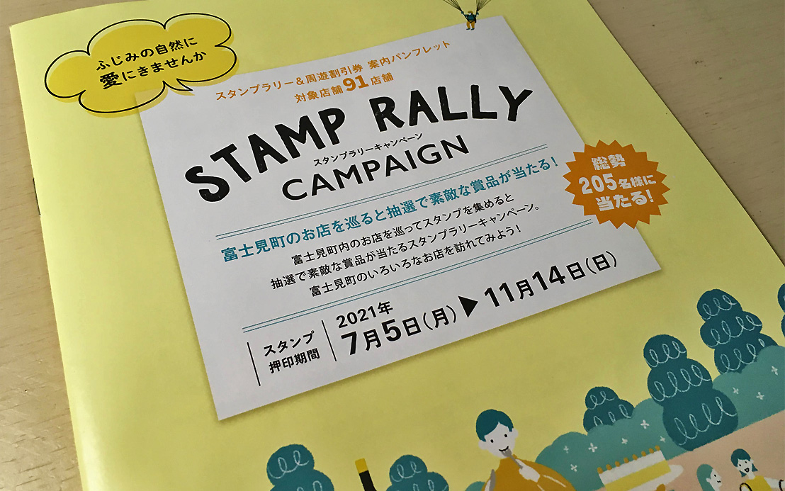 富士見町のお店を巡るスタンプラリーキャンペーン(2021年)