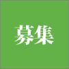 【募集】 富士見町の魅力を発掘する特派員さん募集♪